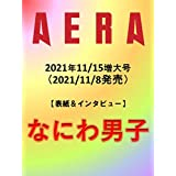 AERA 2021年 11/15号