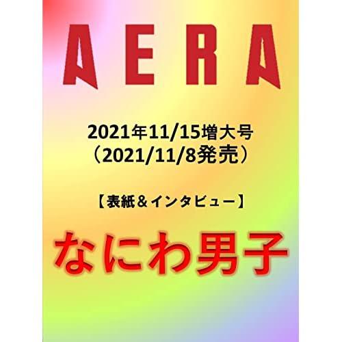 AERA 2021年 11/15号 表紙画像