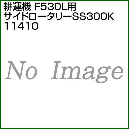 ホンダ 汎用管理機F530L用 サイドロータリーSS300K 11410