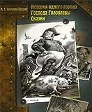 img - for Istoriya odnogo goroda. Gospoda Golovlevy. Skazki book / textbook / text book