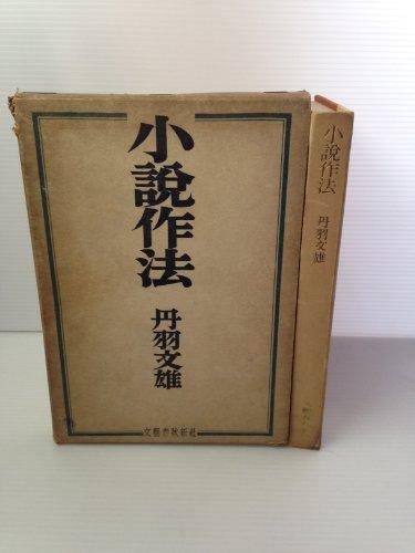 小説作法 (1958年)