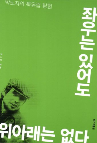 Download Above, below, left and right, although there is no (Korean edition) PDF