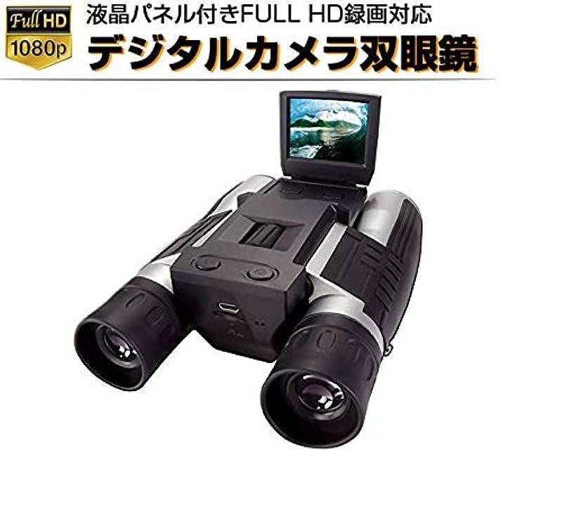 디지털 녹화 쌍안경 캠코더 12배 32mm 풀HD 32mm