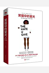 The Hate You Give (Chinese Edition) Paperback