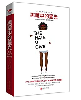 Amazon In Buy The Hate You Give Book Online At Low Prices In India