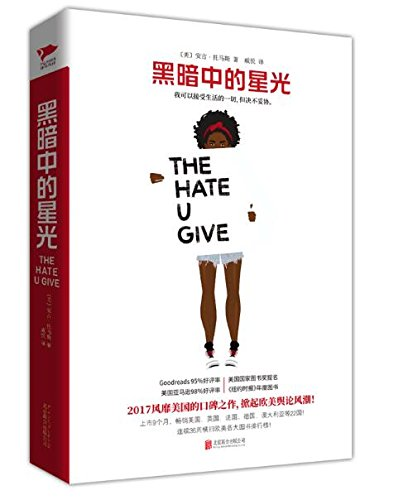 The Hate You Give (Chinese Edition)