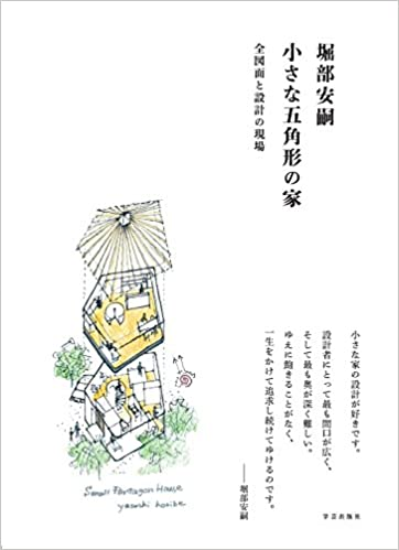 堀部安嗣 小さな五角形の家:全図面と設計の現場
