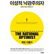 Rational optimist (Korean edition)