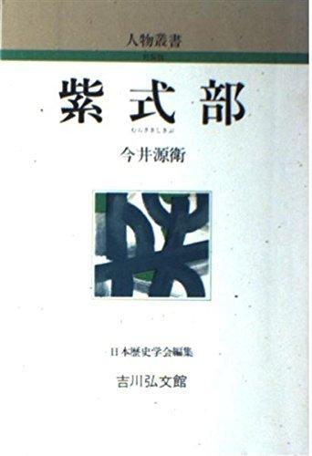 紫式部 (人物叢書 新装版)