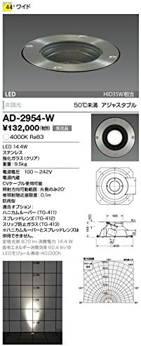 山田照明 白色バリードライト(HID35W相当) AD-2954-W