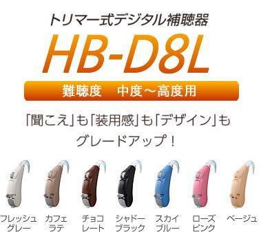 リオネット補聴器 リオン 日本製 耳掛け型デジタル補聴器 日本製 HB-D8L 中度から高度用 (カフェラテ) (カフェラテ) HB-D8L B00VRQWCVQ, 宮崎県:28f1ca63 --- bulkcollection.top