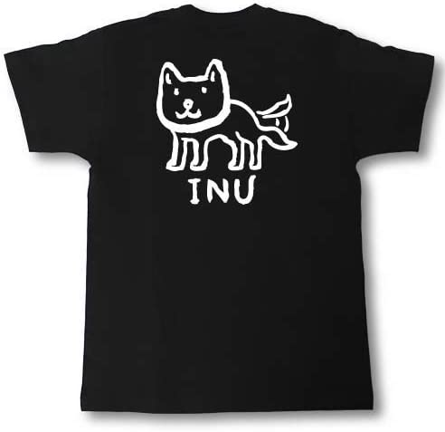 いぬ 筆で書いた文字Tシャツ