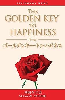 The Golden Key to Happiness: English/Japanese biligual edition / ゴールデンキー・トゥ・ハピネス:英日対訳 by [Masami Saionji]