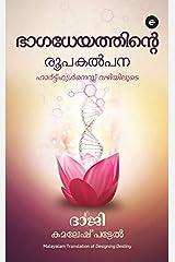 Designing Destiny (Malayalam) - Bhagadeyathinte Roopakalpana (Malayalam Edition) Kindle Edition