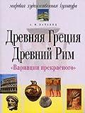 img - for Variation beauty Ancient Greece Ancient Rome Variatsii prekrasnogo Drevnyaya Gretsiya Drevniy Rim book / textbook / text book