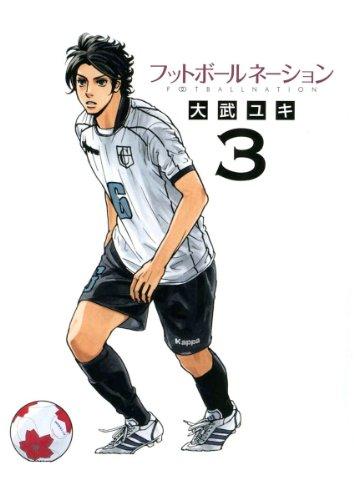 フットボールネーション 3 (ビッグコミックス)