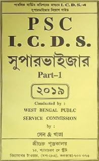 Buy Integrated Child Development Service (I C D S) Supervisor