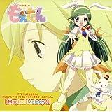 TVアニメ『もえたん』オリジナルサウンドトラック&キャラクターミニアルバム『Magical Melody!』