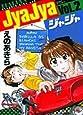 ジャジャ 2 (サンデーGXコミックス)