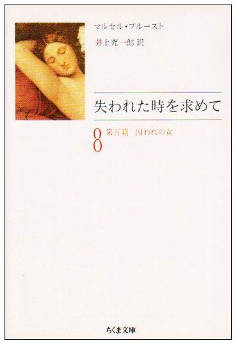失われた時を求めて〈8 第5篇〉囚われの女 (ちくま文庫)