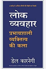Lok Vyavhar (Hindi) Paperback