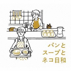 WOWOW連続ドラマW パンとスープとネコ日和 オリジナル・サウンドトラック