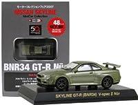 1/64 ニッサン スカイライン GT-R BNR34 V-spec II Nur(メタリックグリーン) 「ニッサン スカイライン ミニカーコレクション」 モーターコレクションフェア2007 サークルKサンクス限定の商品画像