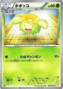 tarjeta de Pokemon BW5 [Popokko] [C] PMBW5-RN002-C