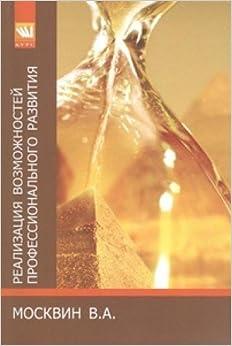 Book Realizatsiya vozmozhnostey professionalnogo razvitiya - lift delovogo uspeha: Monografiya