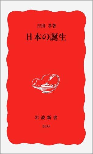 日本の誕生 (岩波新書)