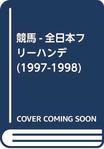 競馬-全日本フリーハンデ (1997-1998) 山野 浩一 - cogglikimor