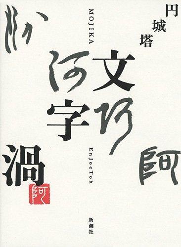 円城塔『文字渦』(新潮社)