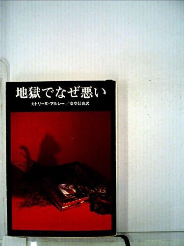地獄でなぜ悪い (1979年) (創元推理文庫)