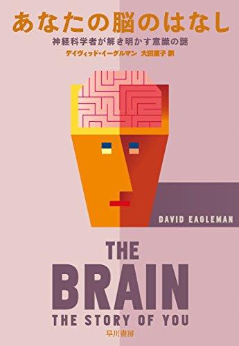 あなたの脳のはなし:神経科学者が解き明かす意識の謎