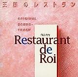 フジテレビ系ドラマ「王様のレストラン」オリジナルサウンドトラック CD