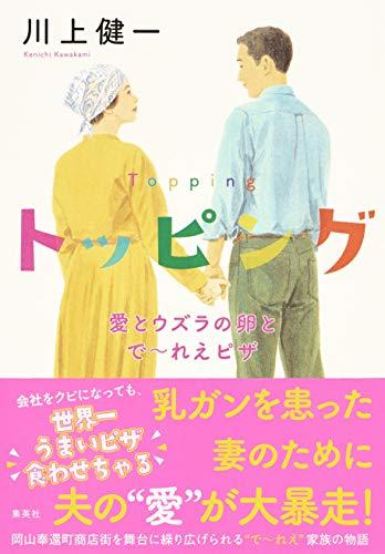 トッピング: 愛とウズラの卵とで~れえピザ (単行本)