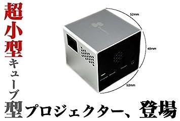 095a34ce52 超小型キューブ型モバイルミニプロジェクター 専用三脚付き 50ルーメン 2500mAh/80分