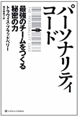 The personality code : unlock the secret to understanding your boss, your colleagues, your friends-- and yourself = Pasonariti kodo : saikyo no chimu o tsukuru himitsu no chikara [Japanese Edition] Tankobon Hardcover