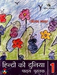 Hindi ki Duniya Coursebook 1 pdf epub