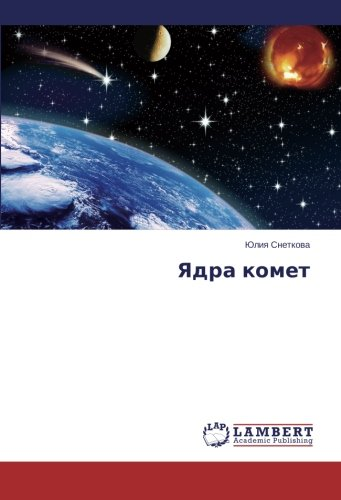 Yadra komet (Russian Edition)