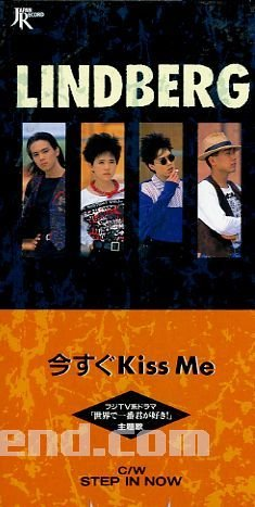 Image result for 今すぐKiss Me - LINDBERG