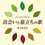 Deai to Tabidachi No Uta by Azumi Inoue