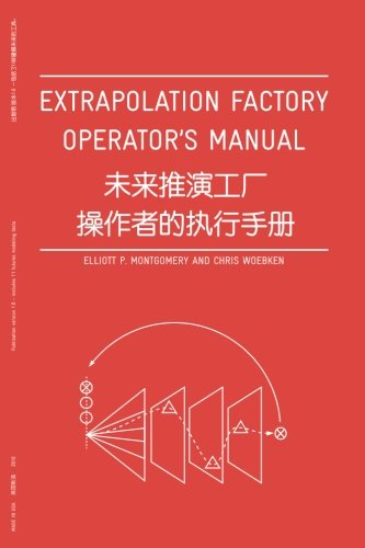 Extrapolation Factory - Operator's Manual: Publication version 1.0 - includes 11 futures modeling tools (English and Chinese Edition)