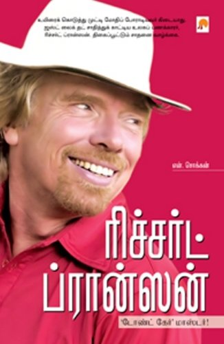 Richard Branson - Don't Care Master (Tamil Edition) ebook