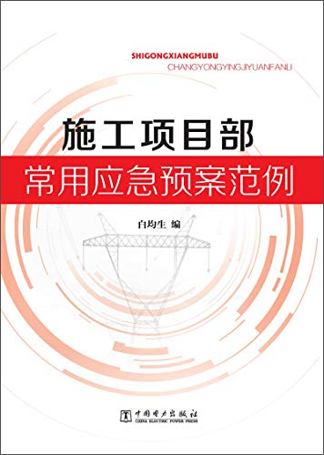 Construction Project Department common contingency plans are examples of white students 9787512341678 China Electric Power Press(Chinese Edition)