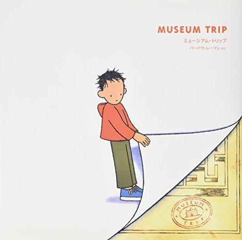 ミュージアム・トリップ (児童図書館・絵本の部屋)