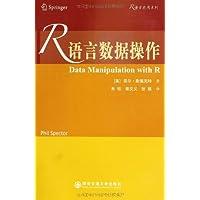 R语言数据操作