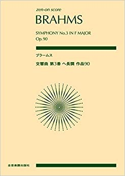 zen-on score ブラームス:交響曲第3番ヘ長調作品90