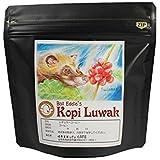 【ufu coffee/ウフコーヒー】自家焙煎コーヒー豆 インドネシア バリ 天然 コピルアック コピルアク オーガニック・無農薬 (豆のまま) (100g)