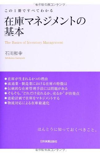 この1冊ですべてわかる 在庫マネジメントの基本